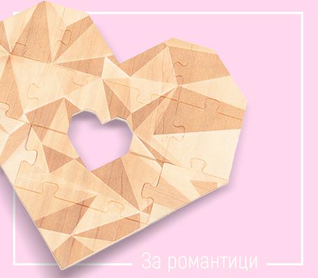 За романтици