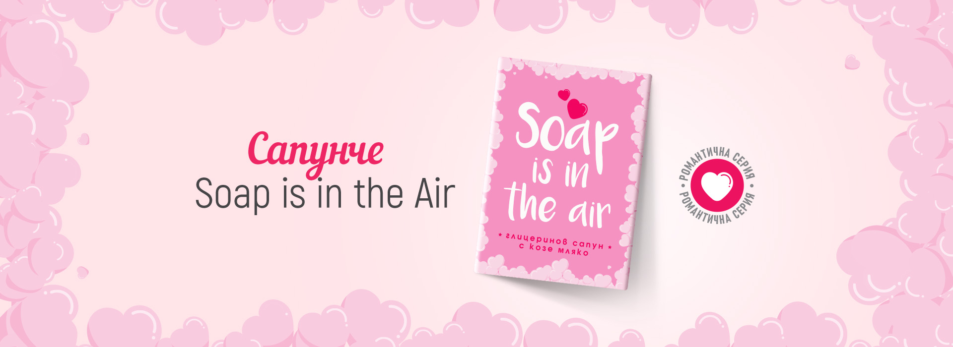 soap in the air