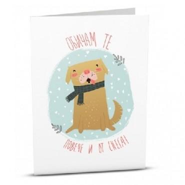 Картичка Обичам те повече от снега