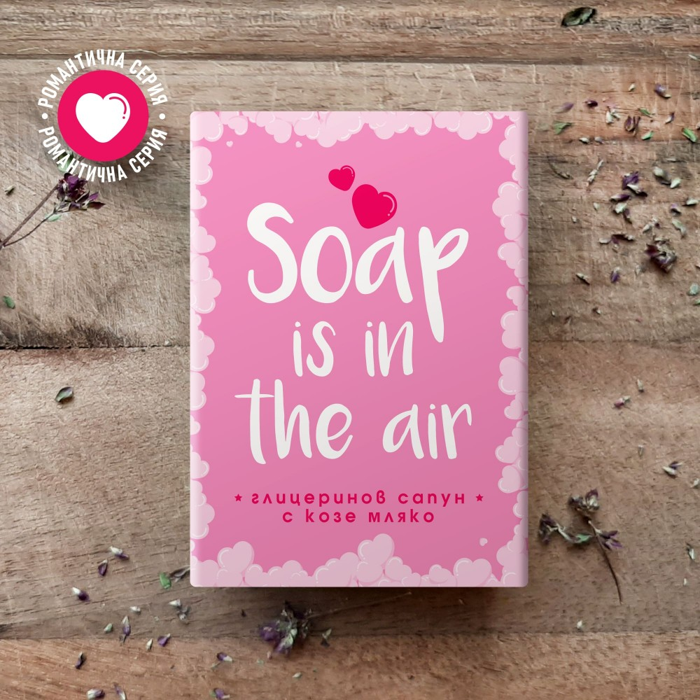 Сапун Soap is in the Air