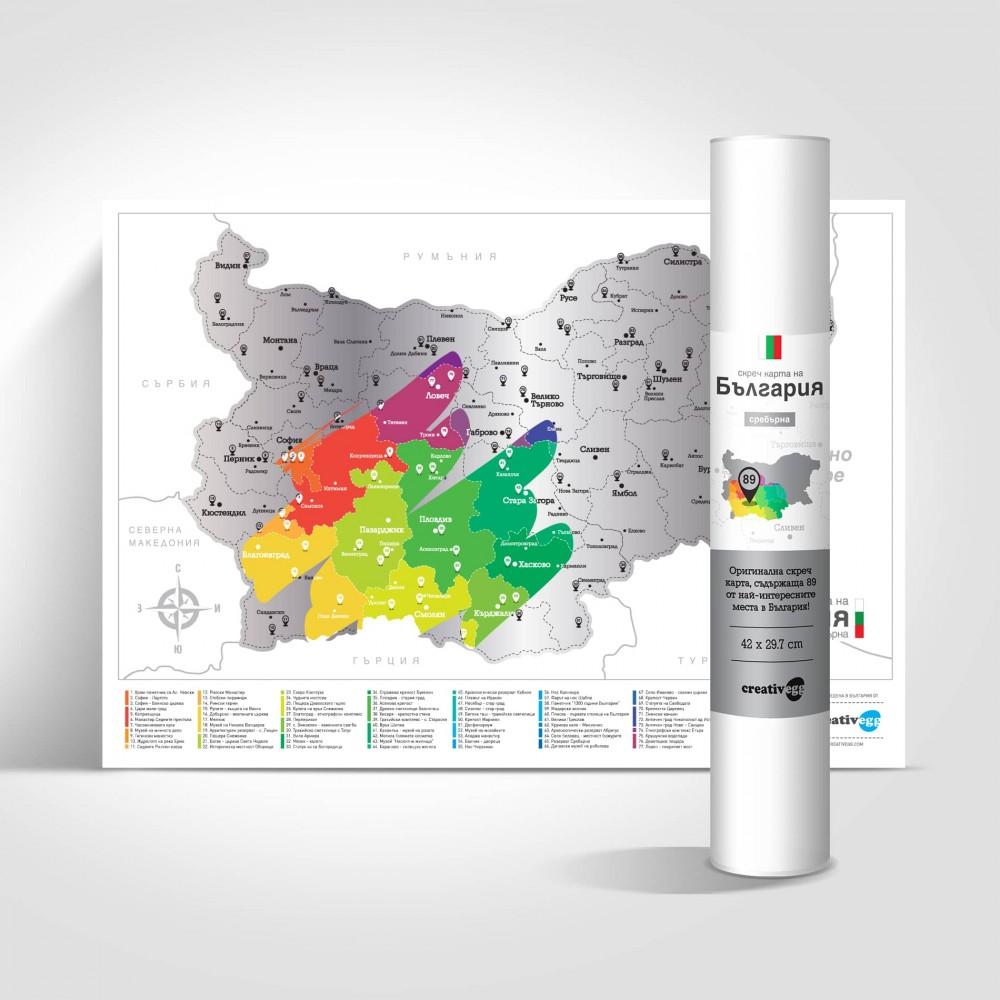 Скреч карта България - Сребърна