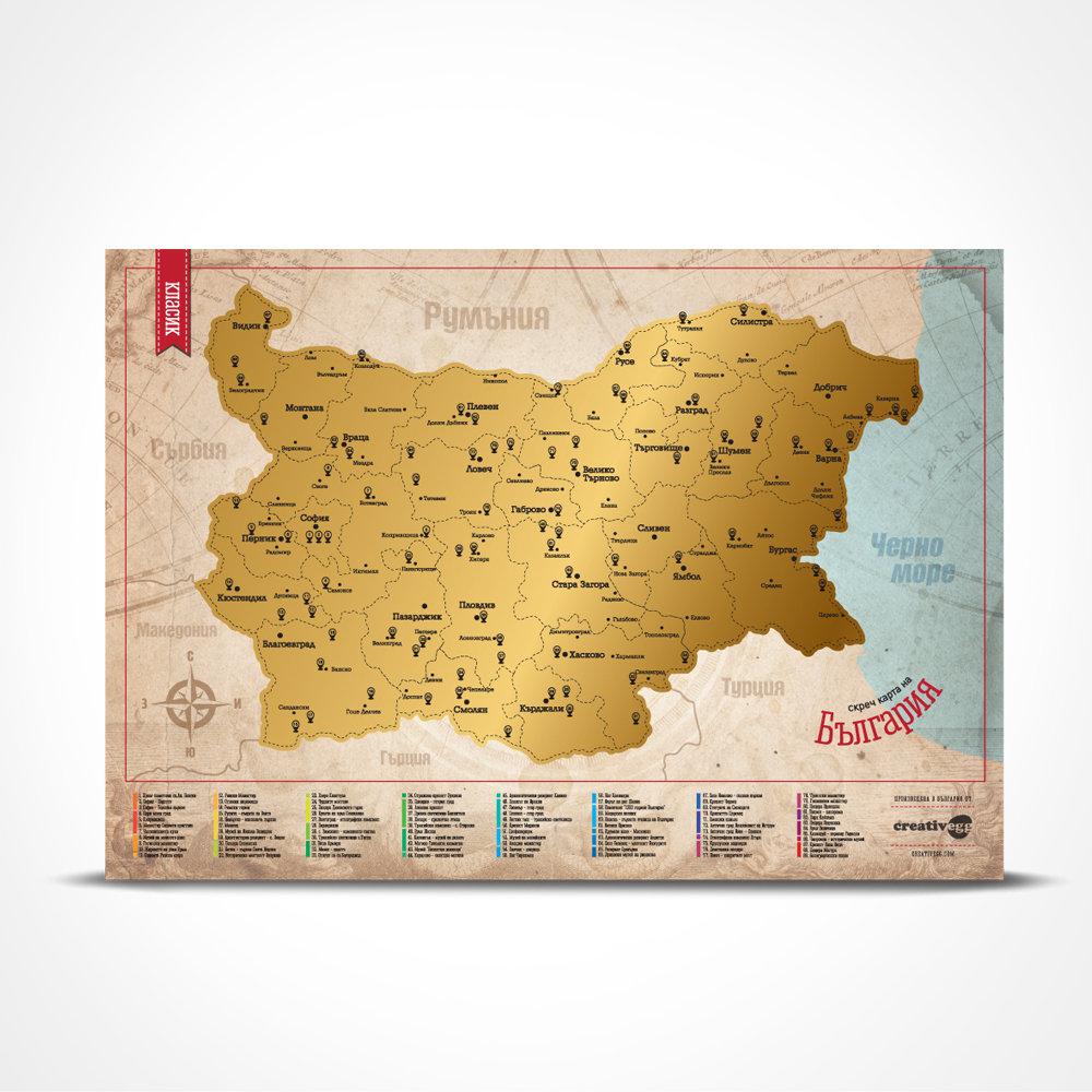 Скреч карта България - Класик